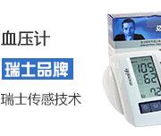 血压计瑞士品牌