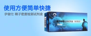 伊健仕 精子密度检测试剂盒