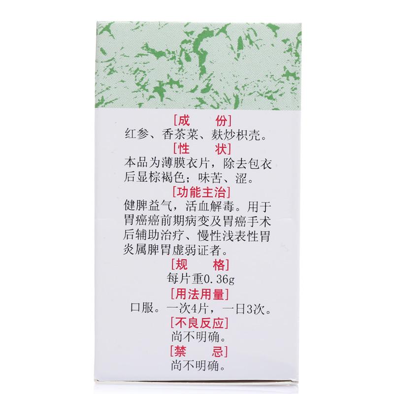 胡庆余堂 胃复春片
