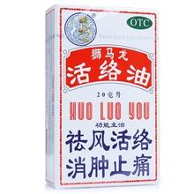 獅馬龍 活絡油 20ml