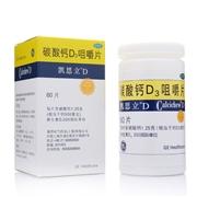 凱思立D 碳酸鈣D3咀嚼片 1.25g*60片