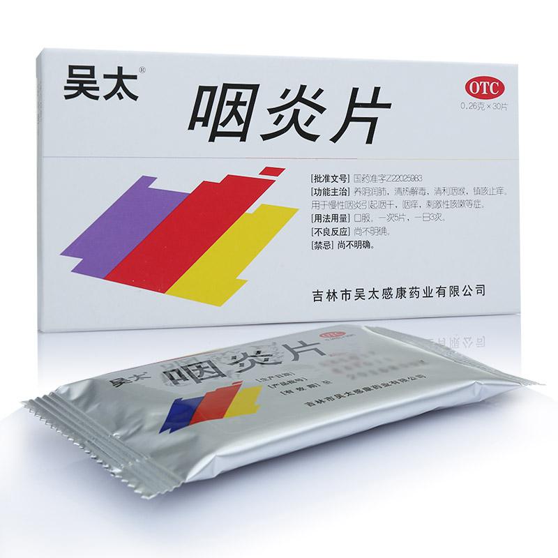 吴太 咽炎片