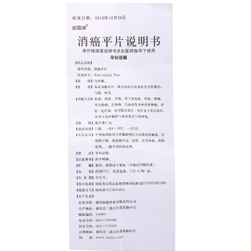振霖牌 消癌平片