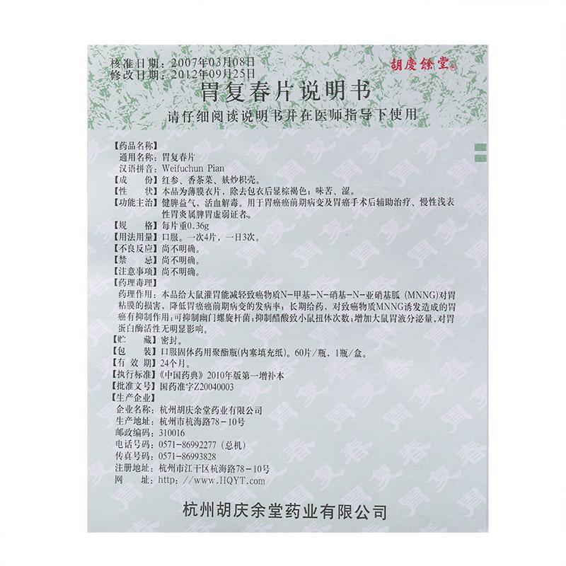胡慶余堂 胃復春片