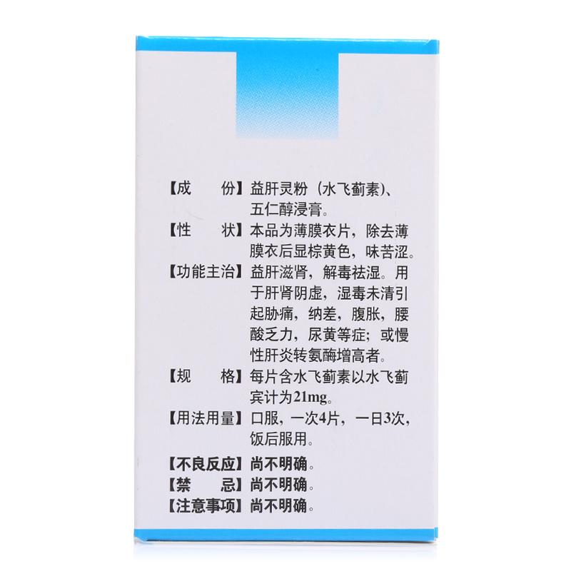 紫鑫 复方益肝灵片