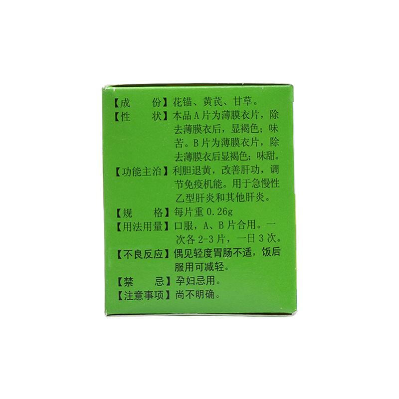三普 乙肝健片