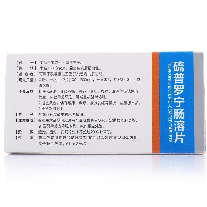 诺宁 硫普罗宁肠溶片