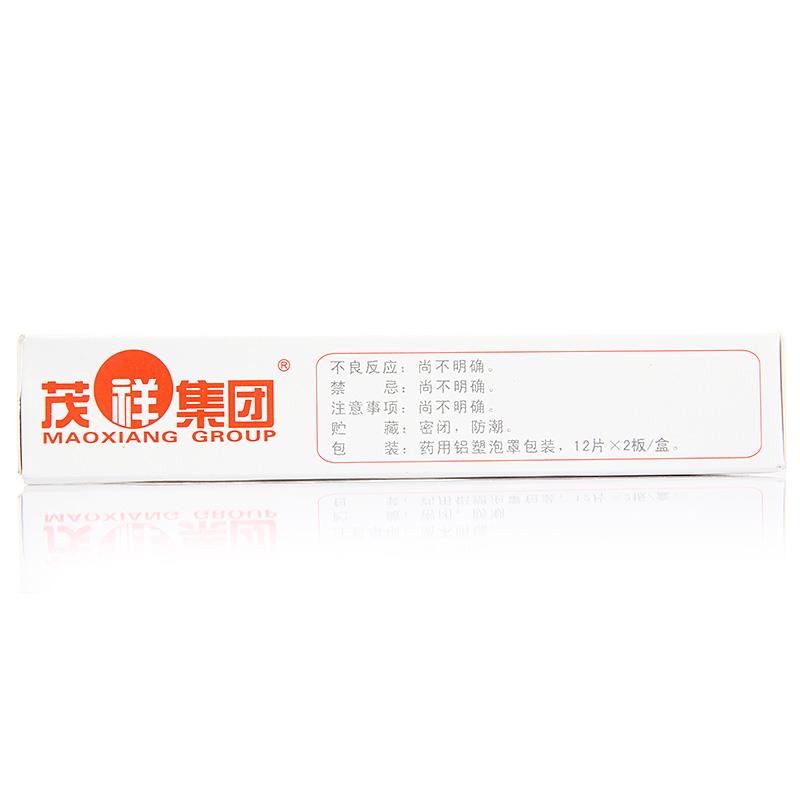 茂祥 肝宁片