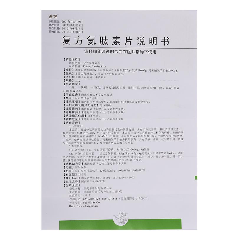 迪银 复方氨肽素片