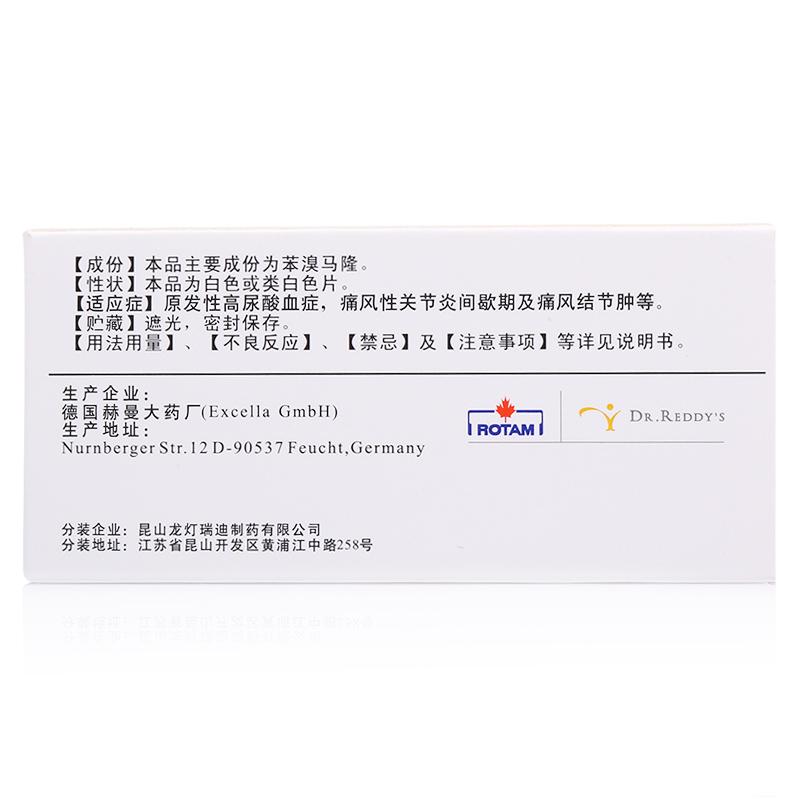 立加利仙 苯溴馬隆片