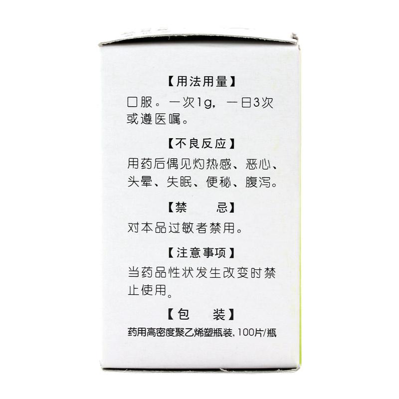 洞庭 氨酪酸片