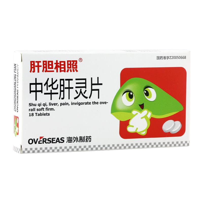 长春海外 中华肝灵片