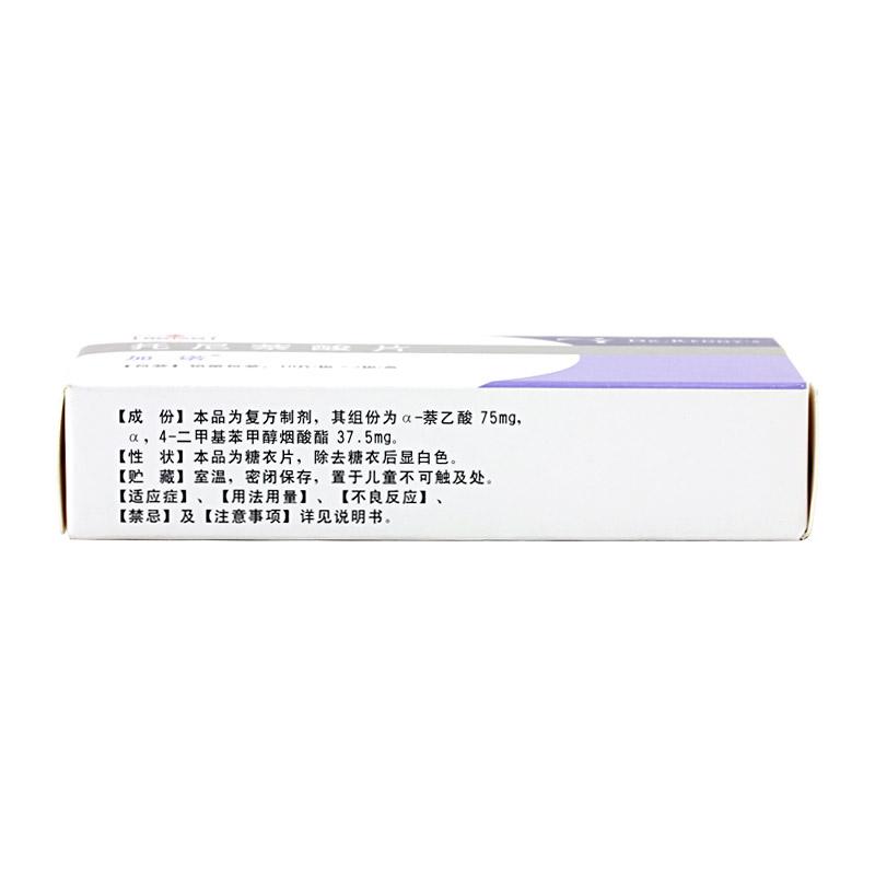 加诺 托尼萘酸片