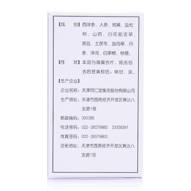 同仁堂 肾炎康复片(薄膜衣)