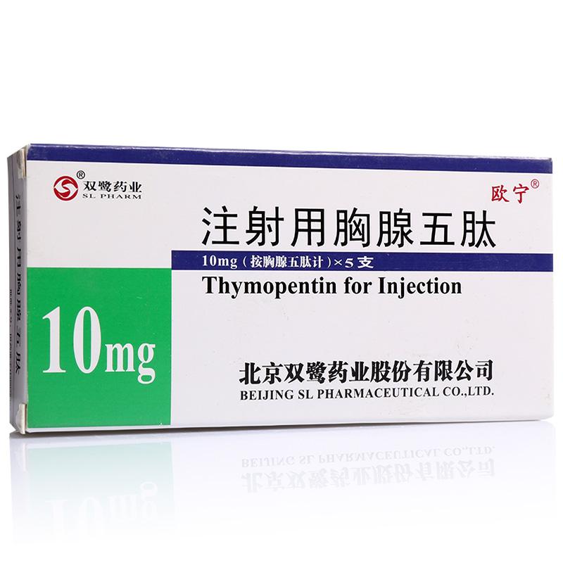 欧宁 注射用胸腺五肽