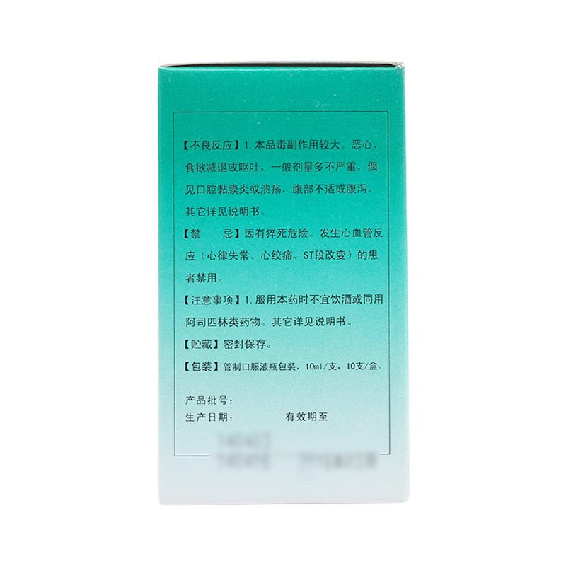 三顺 复方氟尿嘧啶口服溶液
