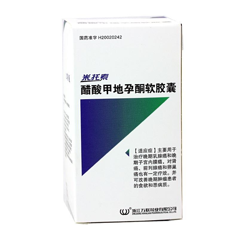 米托索 醋酸甲地孕酮软胶囊