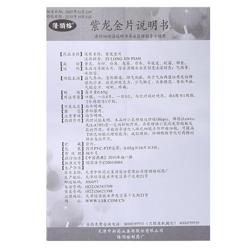 隆顺榕 紫龙金片(薄膜衣片)