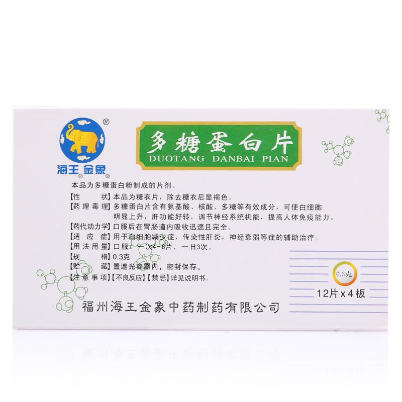 海王金象 多糖蛋白片