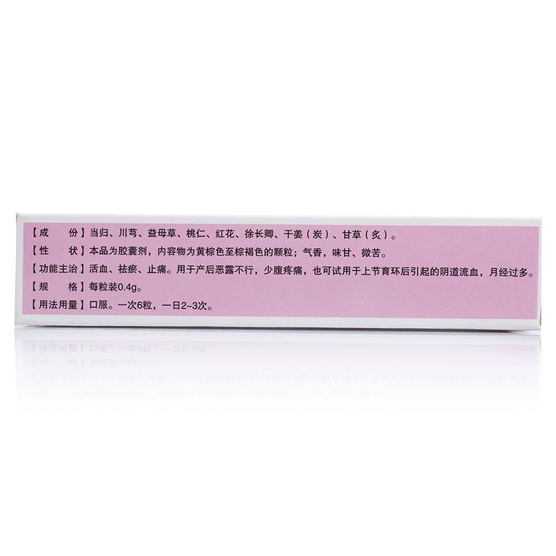 广仁 妇月康胶囊
