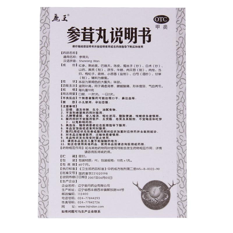 鹿王 参茸丸