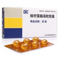 切诺 桉柠蒎肠溶软胶囊 0.3g*6粒