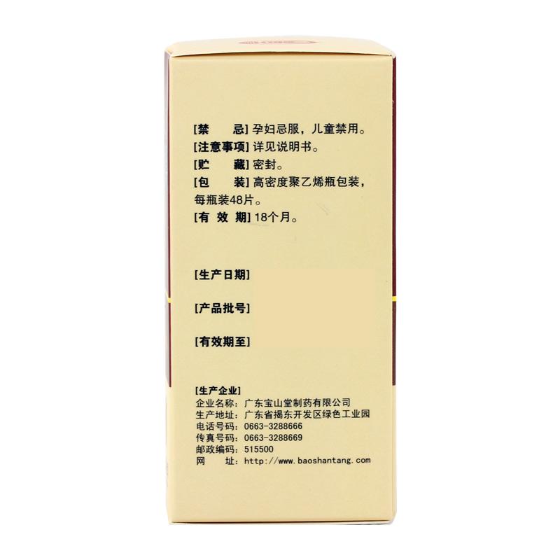 宝山堂 龟鹿补肾片