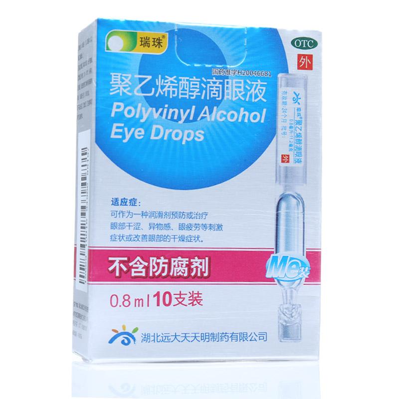 瑞珠 聚乙烯醇滴眼液