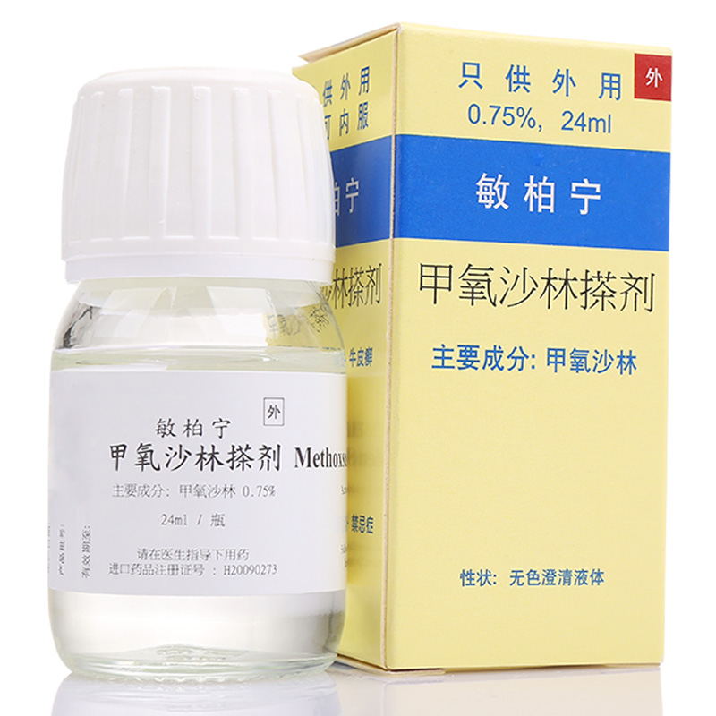 敏柏宁 甲氧沙林搽剂