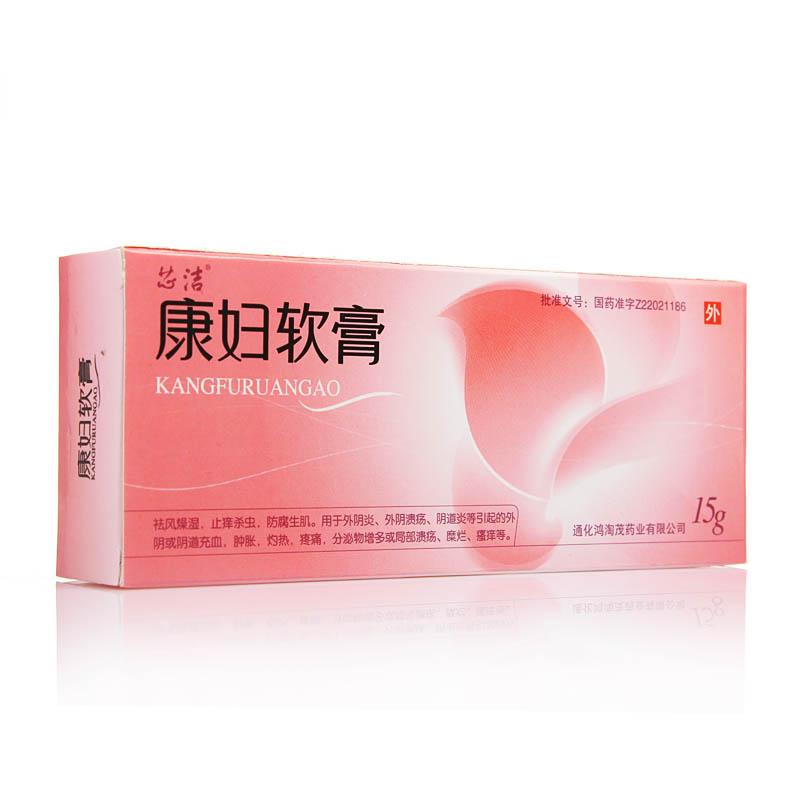 通化 康妇软膏