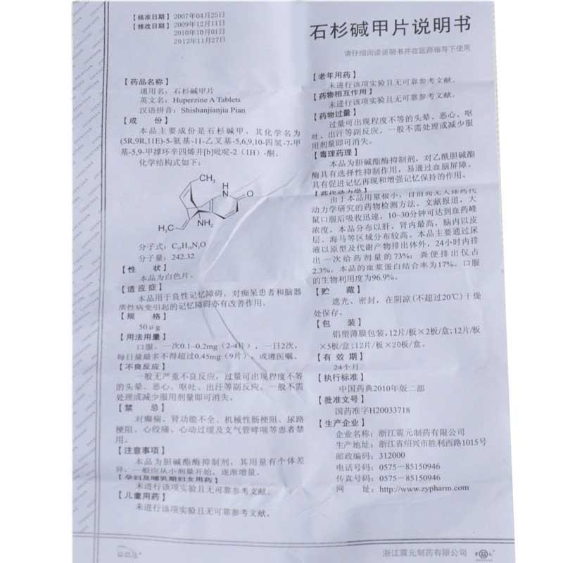 震元 石杉碱甲片