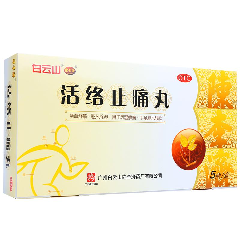 陳李濟 活絡止痛丸