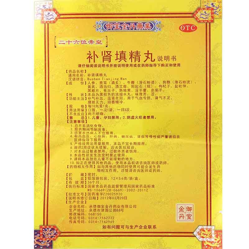 二十六位帝皇 補腎填精丸(濃縮水丸)