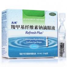 亮视 羧甲基纤维素钠滴眼液 (0.4ml:2mg)10支