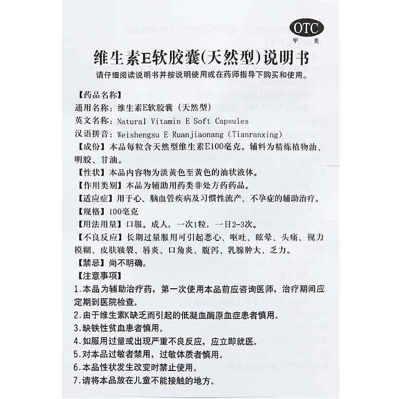 双鲸 维生素E软胶囊(天然型)