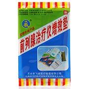 伏羲 前列腺治療儀增效墊 1袋