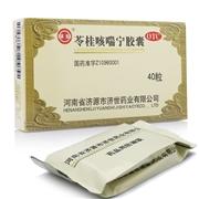 济药 苓桂咳喘宁胶囊 0.34g*40粒/盒
