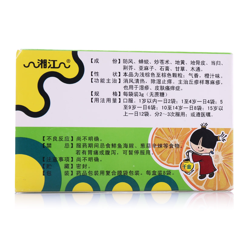 湘江 消風止癢顆粒(無蔗糖)