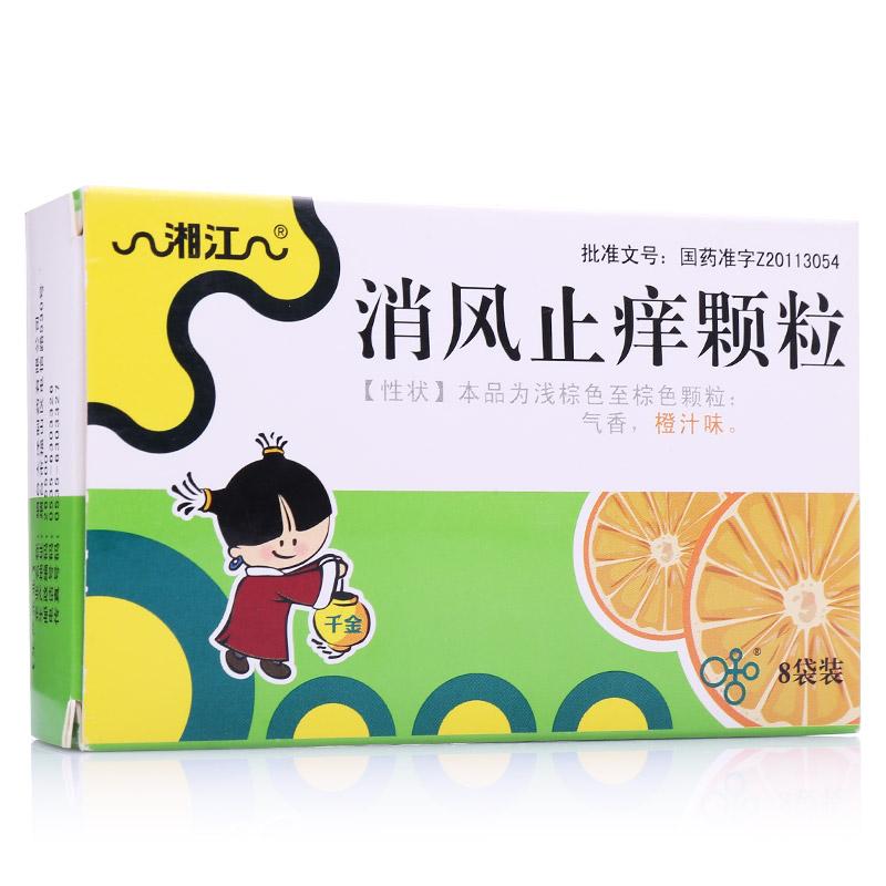湘江 消风止痒颗粒(无蔗糖)