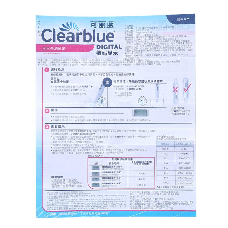 可麗藍 早早孕測試筆 人絨毛膜促性激素(hCG)電子測試筆