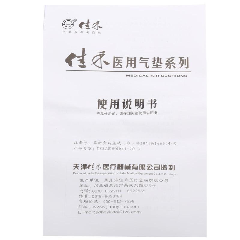 佳禾 医用气垫系列 C04 方形