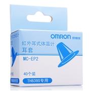 欧姆龙 红外耳式体温计耳套 MC-EP2 (TH839S专用) 40个