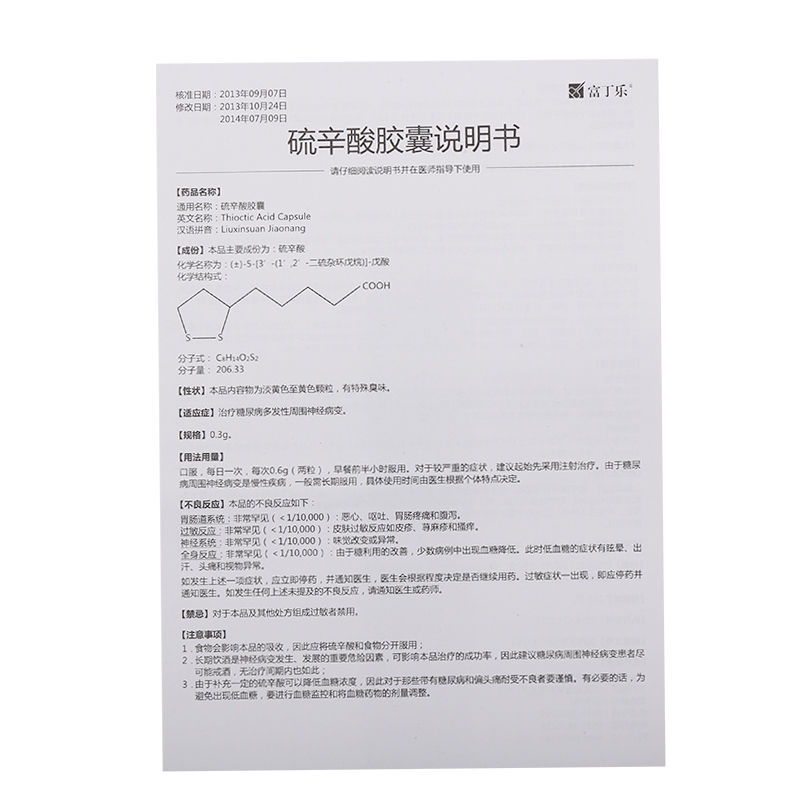 富丁乐 硫辛酸胶囊