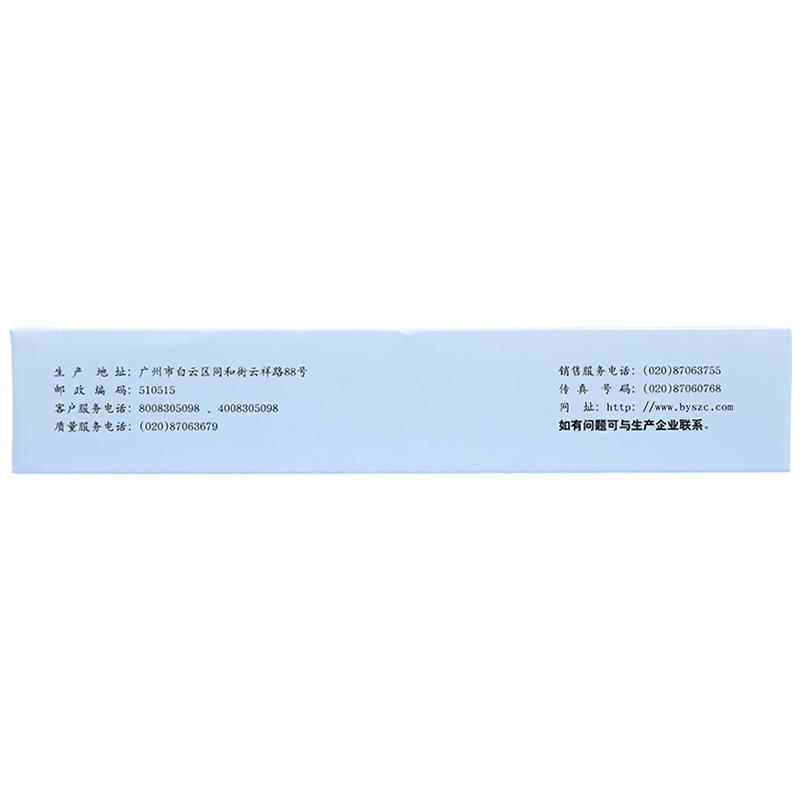 白云山 抗病毒软胶囊
