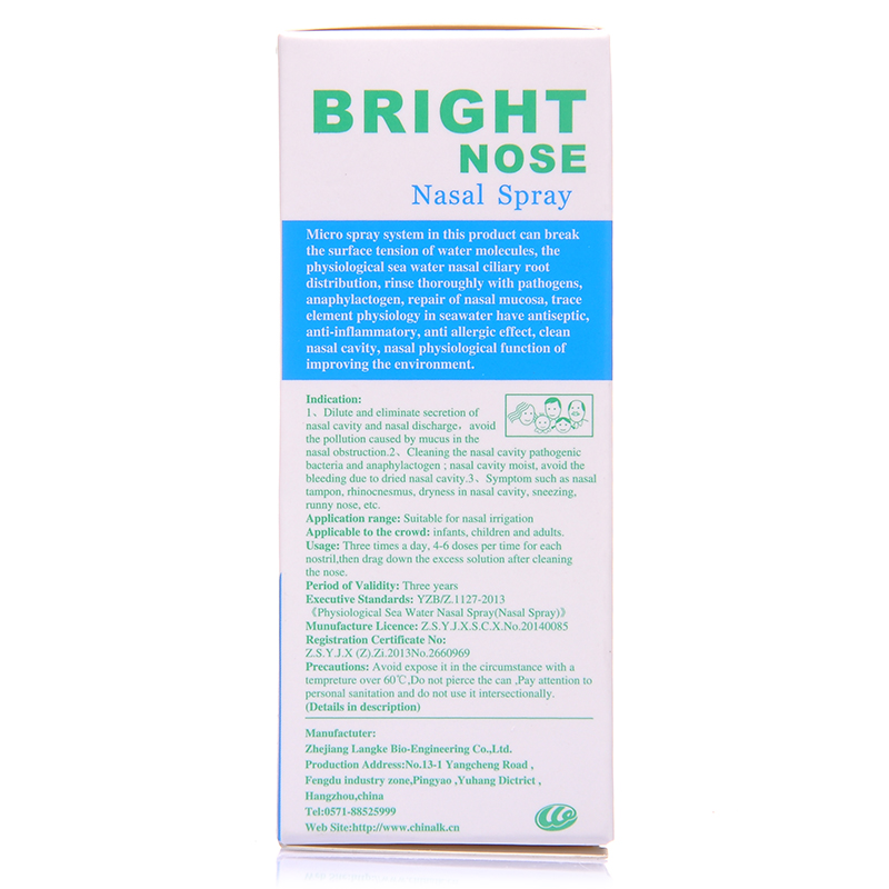 鼻朗 生理性海水鼻腔喷雾器