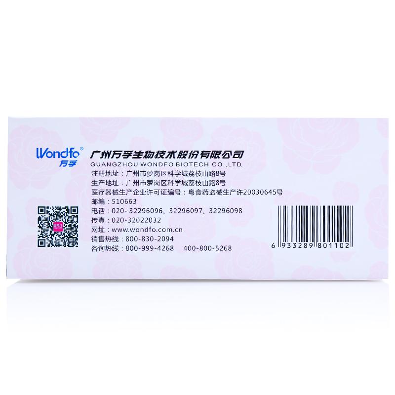 金秀儿 半定量排卵检测试剂 促黄体激素(LH)半定量检测试剂(胶体金法) 插入式卡型