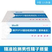 Wondfo万孚 精子SP10蛋白检测试剂(胶体金法) 卡型 2人份/盒