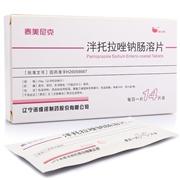 泮托拉唑钠肠溶片 20mg*14片