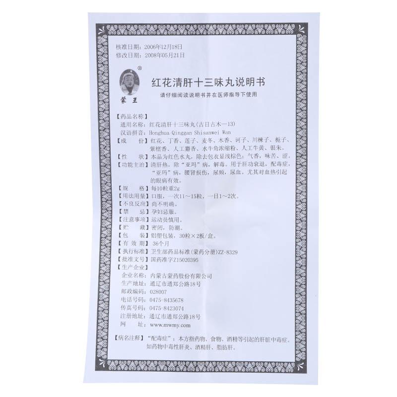 蒙王 红花清肝十三味丸