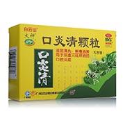 大神 口炎清颗粒(无蔗糖) 3g*16袋/盒